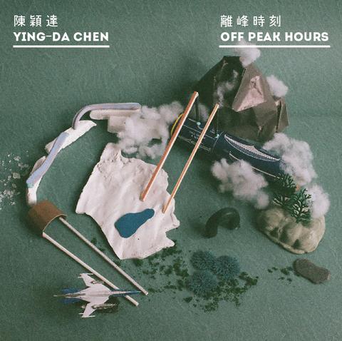 陳穎達四重奏《離峰時刻》專輯發表