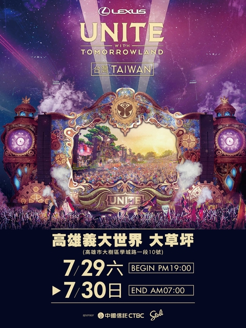 UNITE With Tomorrowland TAIWAN