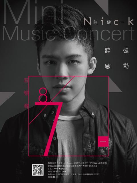 陳健一 Mini Music Concert