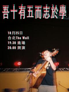 老王樂隊首EP <吾十有五而志於學> 巡迴-台北場
