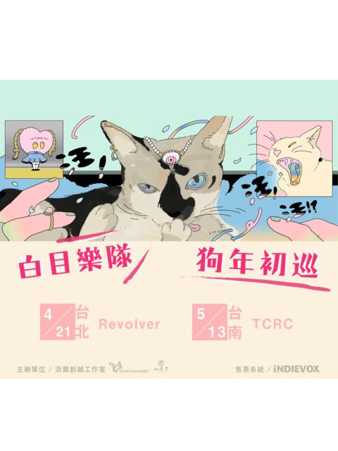 白目樂隊 2018 汪!汪!汪!? 狗年初巡 加演場