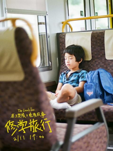 「修學旅行」– 老王樂隊 x 睡後故事(加場)
