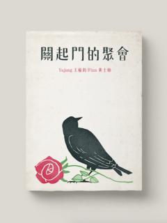 【關起門的聚會】Yujung 王榆鈞 / Finn 黃士勛
