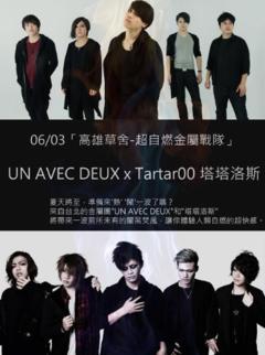 【超自燃金屬戰隊】UN AVEC DEUX x Tartar00