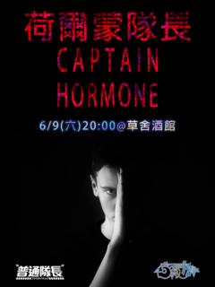 【荷爾蒙隊長】普通隊長+荷爾蒙少年