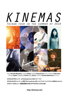 KINEMAS Taiwan Tour in the Summer of 2018 高雄場