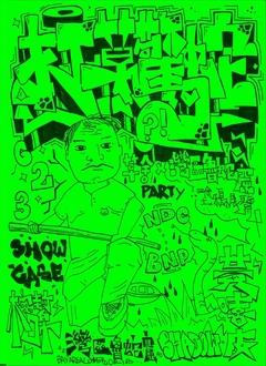 【打草驚(!?)蛇】灣區魯蛇窟Graffiti X GRASS草舍 vol.1