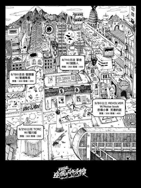 札克忍者 首張迷你專輯 -「這個城市沒有愛 」 首波台灣巡迴