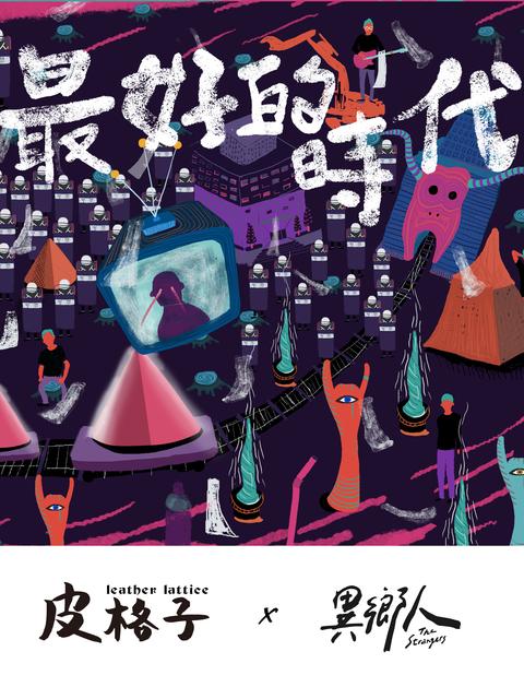 皮格子「最好的時代」EP巡迴高雄場