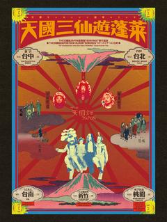 天國三仙遊蓬萊:The天国畑Japon 新專輯台灣巡迴 (台中洞穴場)