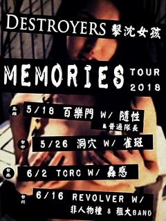 擊沈女孩 Destroyers 2018 MEMORIES TOUR w/ 雀斑樂團 (台中洞穴場)