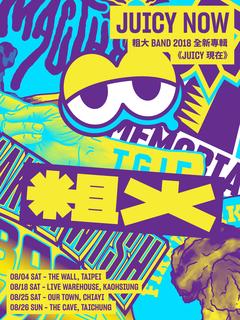 粗大Band《JUICY現在》專輯多汁巡迴:台中場