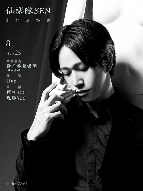 仙樂隊 S E N 發行演唱會-台中場 ★ 共演嘉賓 猴子香蕉樂隊 // Live //