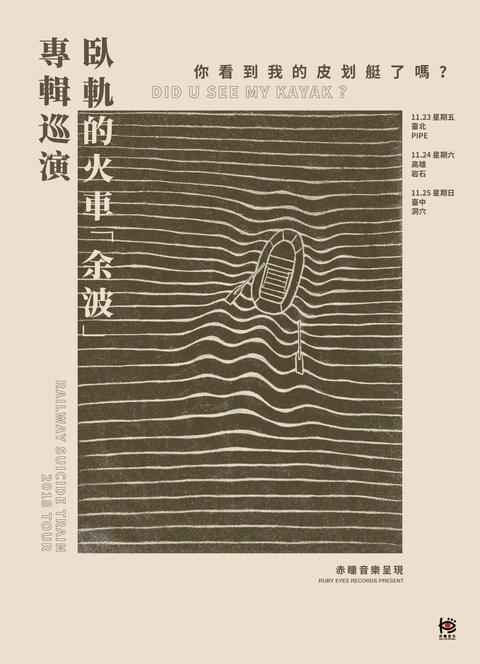 臥軌的火車《余波》專輯巡演最終回 【台中場】
