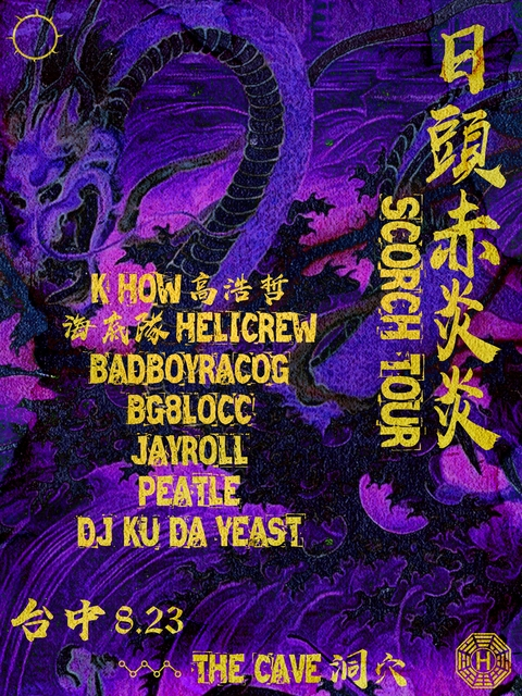 K-HOW高浩哲《日頭赤炎炎SCORCH》TOUR–台中站