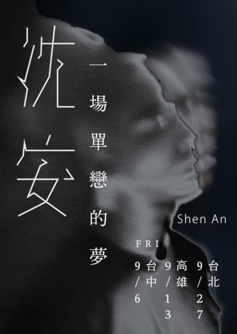 沈安 《一場單戀的夢》 - 台中站