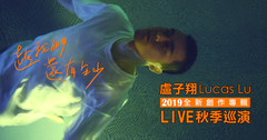盧子翔全新創作專輯【趁我們還有年少】洞穴場