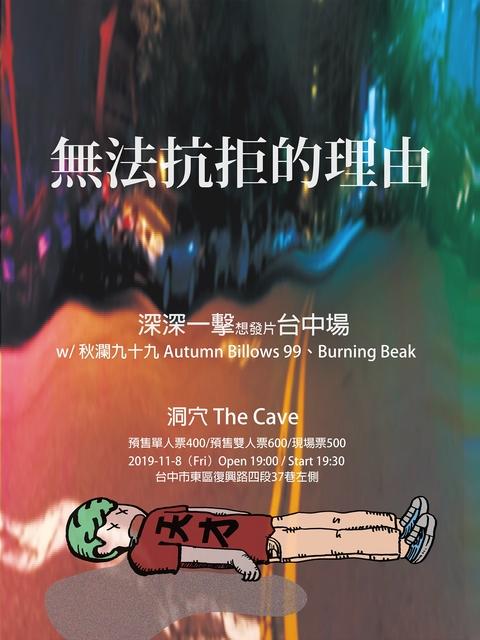 2019 深深一擊 【無法抗拒的理由】 台中場