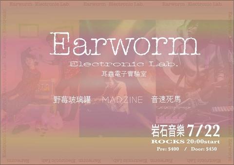 耳蟲電子實驗室Earworm Electronic Lab.