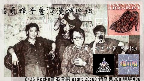【香蕉猴子台灣漫遊巡演-高雄場】