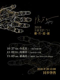 隱分子樂團|2018全新EP【ㄅ】發片巡迴