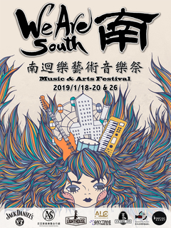 南迴樂 We Are South 2019