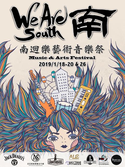 南迴樂 We Are South 2019
