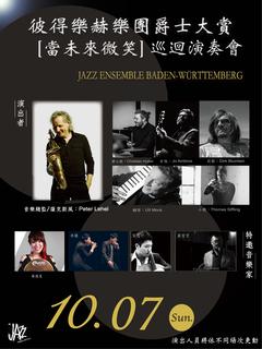 彼得樂赫貝登武藤堡 2018 台灣巡演