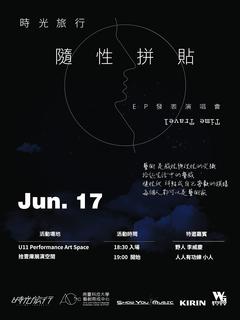 時光旅行《隨性拼貼》EP發表演唱會