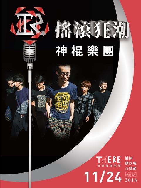 鐵玫瑰搖滾狂潮・六大嚴選樂團邀你來相挺!
