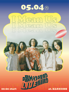 【唱片行裡的 LIVE 騷動】LOST in MUSIC - I Mean Us