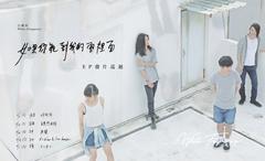白頻率 White Frequency【如果你能到我的雨裡面】EP發片巡迴_台南場