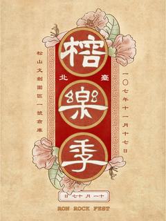 榕樂季 RON ROCK FEST