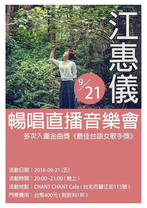 《暢唱直播音樂會》/江惠儀Joey Chiang