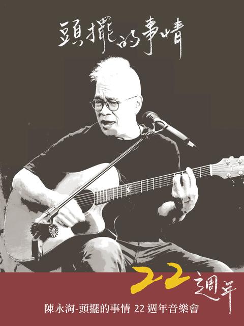 陳永淘 頭擺的事情22週年音樂會