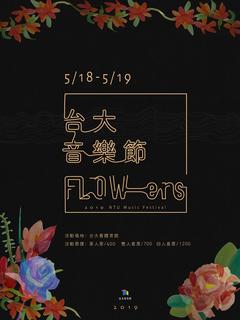 台大音樂節–《花Flow-ers》
