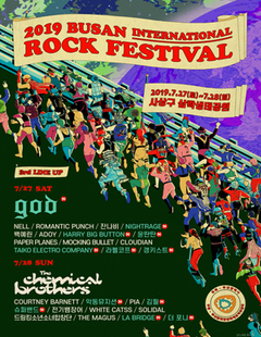 釜山國際搖滾音樂祭 Busan International Rock Festival 2019