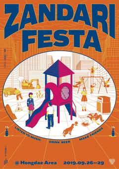 韓國音樂展 Zandari Festa 2019