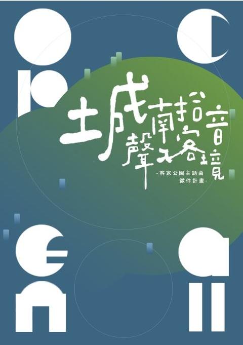 2019臺北市客家文化主題公園  主題曲創作徵件