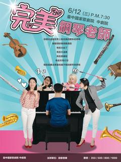 完美鋼琴老師