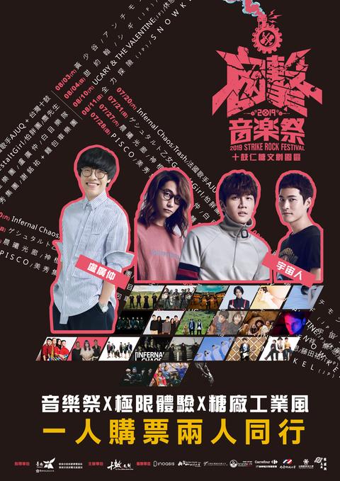 2019囪擊音樂祭8/4(日)