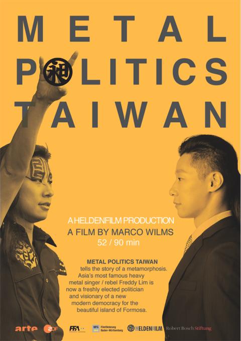 台灣政治重金屬 Metal Politics Taiwan