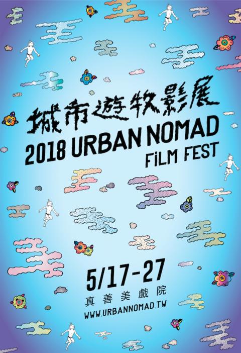 套票專區 Package Tickets|2018城市遊牧影展 Urban Nomad Film Fest