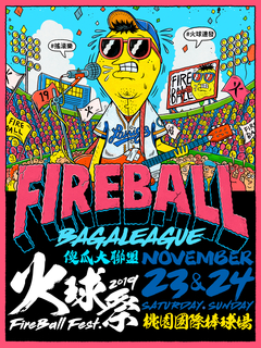 2019 Fireball Fest. 火球祭