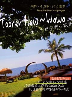 Tooren Haw~Wawa   孩子啊!跟著!