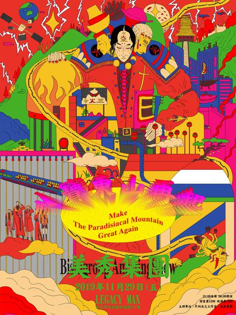 美秀集團《八寶東山再起》演唱會