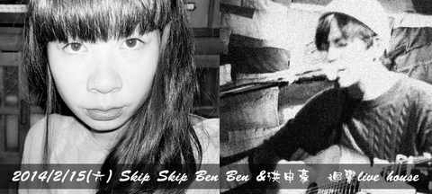 2014/2/15(六) Skip Skip Ben Ben、洪申豪