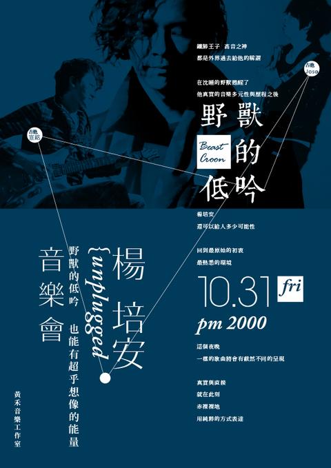 2014/10/31 野獸的低吟 Beast Croon 楊培安 Unplugged音樂會