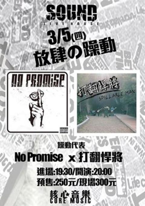 2014/3/5 (四)  放肆の躁動