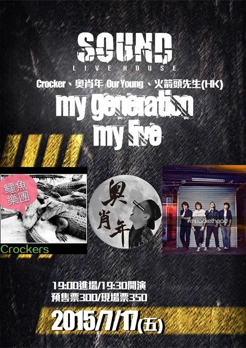 7/17(五) MY GENERATION-Mr. Rocket Head火箭頭先生(HK)、Crocker鱷魚樂團、奧肖年 Our Young